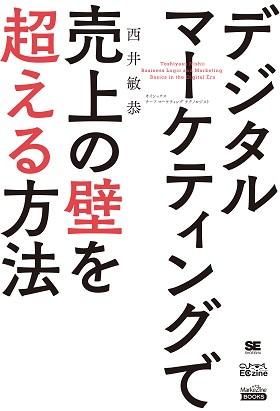 西井敏恭さん著『デジタルマーケティングで売上の壁を超える方法』