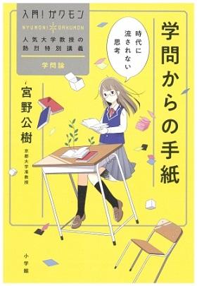 宮野公樹さん著『学問からの手紙~時代に流されない思考』(小学館)