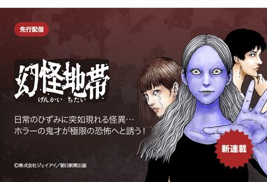 ホラー漫画家・伊藤潤二さんがネット連載に挑戦!