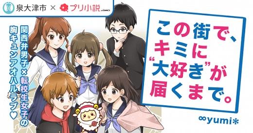 チャット型小説「プリ小説」×大阪府泉大津市がコラボ小説の連載をスタート!