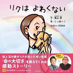 坂上忍さん×くっきーさん絵本『リクはよわくない』