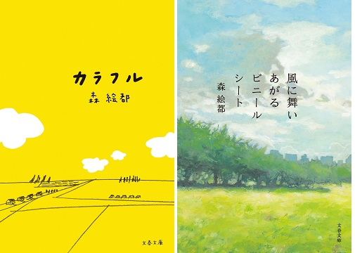森絵都さんの代表作『カラフル』『風に舞いあがるビニールシート』など8作品が電子書籍化