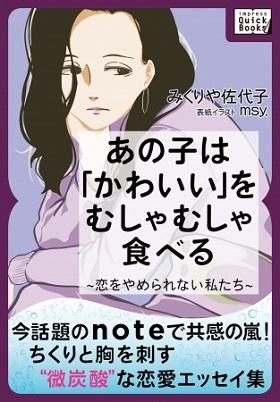 みくりや佐代子さん著『あの子は「かわいい」をむしゃむしゃ食べる ~恋をやめられない私たち~』