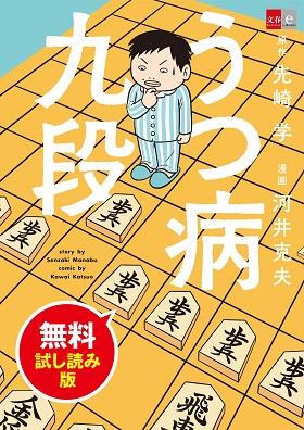 『うつ病九段』(原作:先崎学さん/漫画:河井克夫さん)