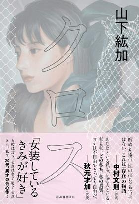 山下紘加さん著『クロス』