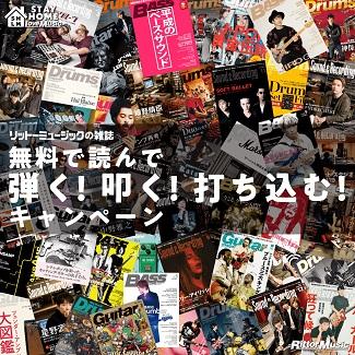 リットーミュージックが「無料で読んで弾く!叩く!打ち込む!」キャンペーンを開催!