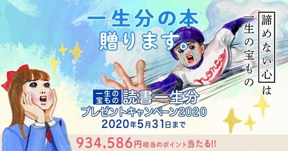 hontoが「読書一生分」のhontoポイントプレゼントキャンペーンを開催!
