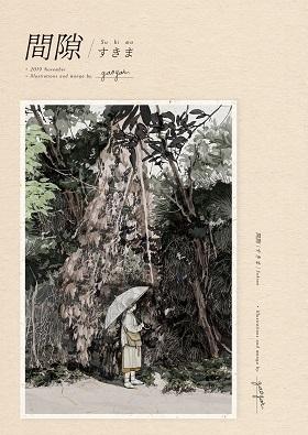 高妍(Gao Yan)さん短編漫画集『間隙・すきま』