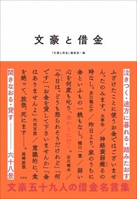 『文豪と借金』(編:「文豪と借金」編集部/解説:荻原魚雷さん)