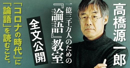 高橋源一郎さん著『一億三千万人のための『論語』教室』をメディアプラットフォーム「note」にて半年間限定で特別全文公開