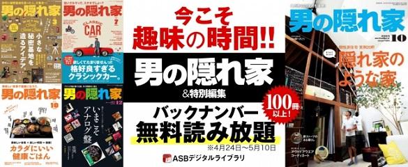 『男の隠れ家』バックナンバーが期間限定で無料読み放題!