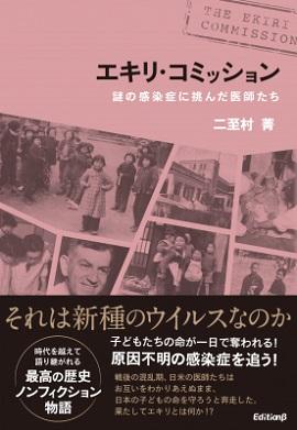 二至村菁さん著『エキリ・コミッション 謎の感染症に挑んだ医師たち』(エディションベータ)