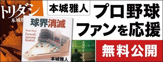 本城雅人さんが文藝春秋&講談社刊の野球小説を無料配信