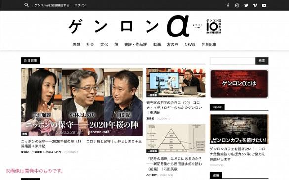 東浩紀編集長による人文系ポータルサイト「ゲンロンα」がオープン!