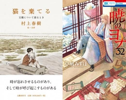 村上春樹さん『猫を棄てる 父親について語るとき』が総合ランキング上位に登場