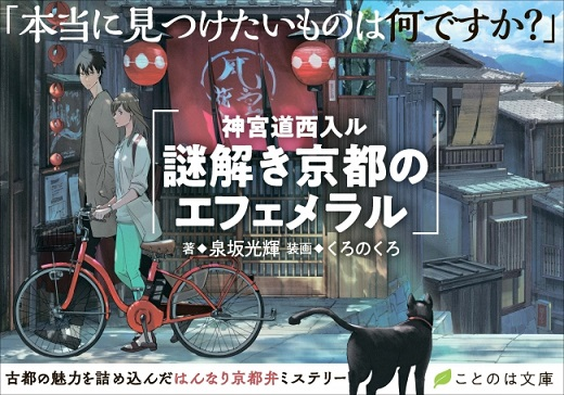 泉坂光輝さん『神宮道西入ル 謎解き京都のエフェメラル』特設サイトがオープン!