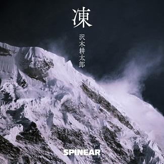 沢木耕太郎さん『凍』がデジタル音声コンテンツ配信サービス「SPINEAR」で配信