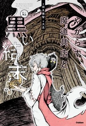 田丸雅智さん著『やがらす魔道具店と黒い結末』
