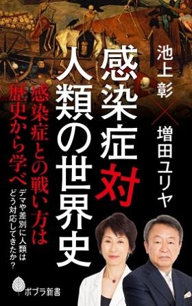 池上彰さん×増田ユリヤさん著『感染症対人類の世界史』