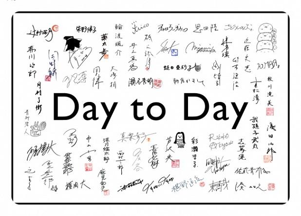 人気作家ら50人以上によるリレー連載「Day to Day」の無料公開がスタート!