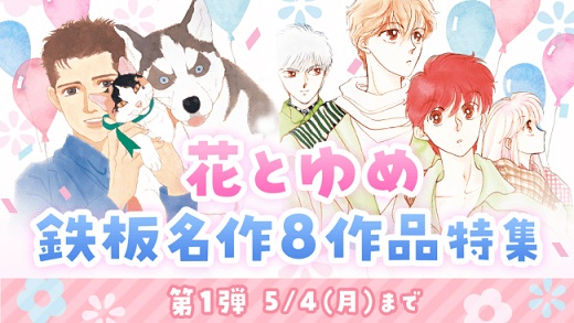 「花とゆめ」鉄板名作8作品が「マンガPark」で全話無料公開!