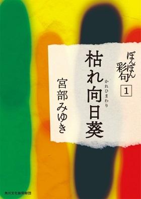 宮部みゆきさん単行本未収録小説『ぼんぼん彩句』を期間限定で0円配信!