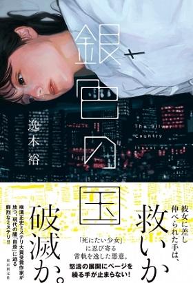 逸木裕さん著『銀色の国』(装画:雪下まゆさん/東京創元社)