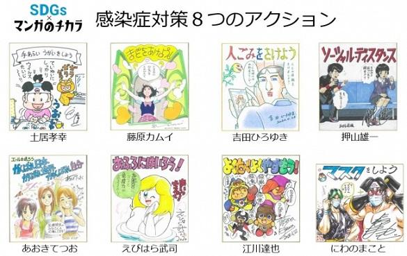 「感染症対策をマンガのチカラで!」8名の有名漫画家が感染症対策を呼び掛けた描き下ろし直筆色紙を無料公開!
