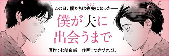 七崎良輔さんエッセイ『僕が夫に出会うまで』をつきづきよしさんがコミカライズ