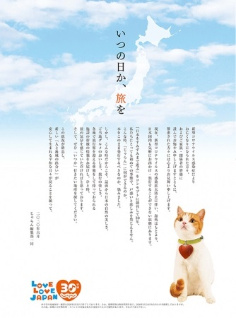 ▲『関東・東北じゃらん』7月号掲載メッセージ