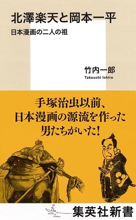竹内一郎さん著『北澤楽天と岡本一平 日本漫画の二人の祖』