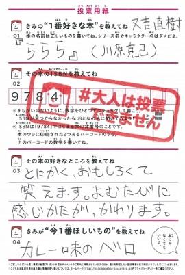 又吉さんが自ら書いた投票用紙