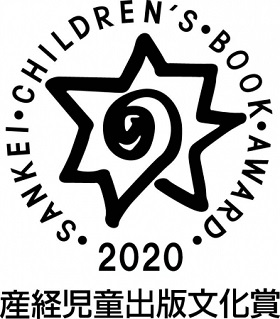 第67回産経児童出版文化賞が決定!