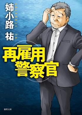 姉小路祐さん著『再雇用警察官』