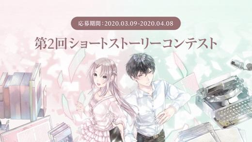 LINEノベル 第2回ショートストーリーコンテスト