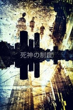 JO太郎「死神の制度」