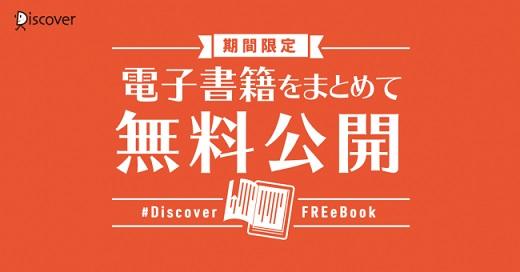 ディスカヴァー・トゥエンティワンが期間限定で電子書籍をまとめて公開!