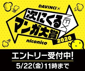 ダ・ヴィンチ×niconico「次にくるマンガ大賞2020」作品エントリー開始