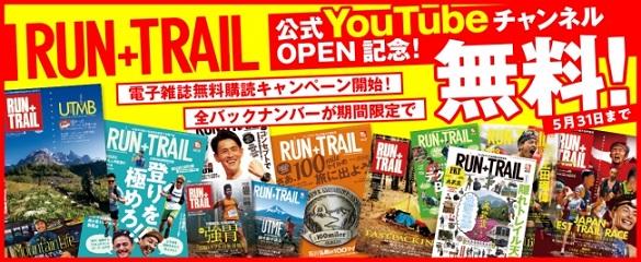 トレイルランニング専門誌『RUN+TRAIL』公式YouTubeチャンネルがオープン!