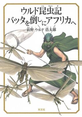 前野ウルド浩太郎さん著『ウルド昆虫記 バッタを倒しにアフリカへ』