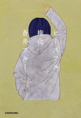 蒼井ブルーさん著『ピースフル権化』