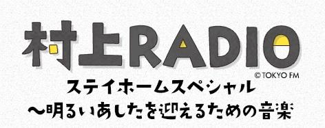『村上RADIO』緊急特別版「ステイホームスペシャル」放送