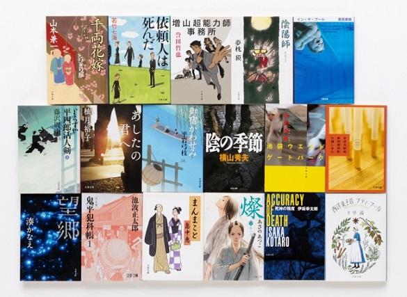 文春文庫の人気シリーズ17作品がnoteで1話無料公開!
