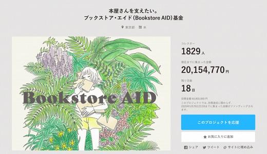 本屋さんを支える「ブックストア・エイド基金」が2,000万円突破!
