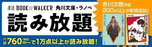 「角川文庫・ラノベ 読み放題」に赤川次郎作品236点が一挙追加!