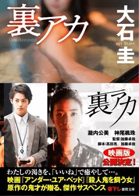 映画『裏アカ』を大石圭さんが小説化