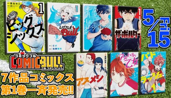 講談社×スポーツブル「COMIC BULL(コミックブル)」発!第1弾7タイトルを刊行