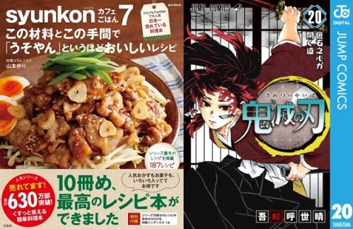 「honto」週間ストア別ランキング発表(2020年5月10日~5月16日) 山本ゆりさん『syunkonカフェごはん 7』が総合ランキング上位に登場