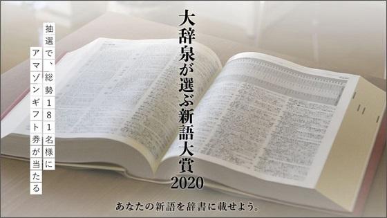 国語辞典『大辞泉』が「大辞泉が選ぶ新語大賞2020」キャンペーンを開始