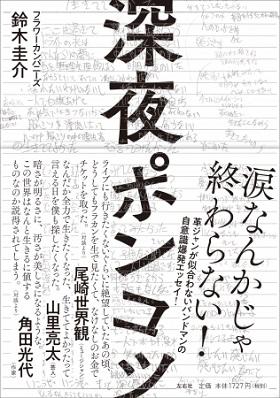 鈴木圭介さん著『深夜ポンコツ』